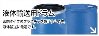 液体輸送用ドラム